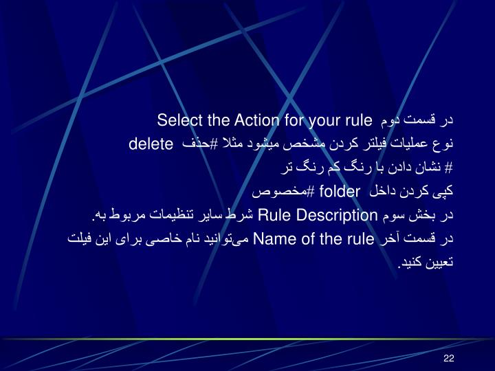 Select the Action for your rule