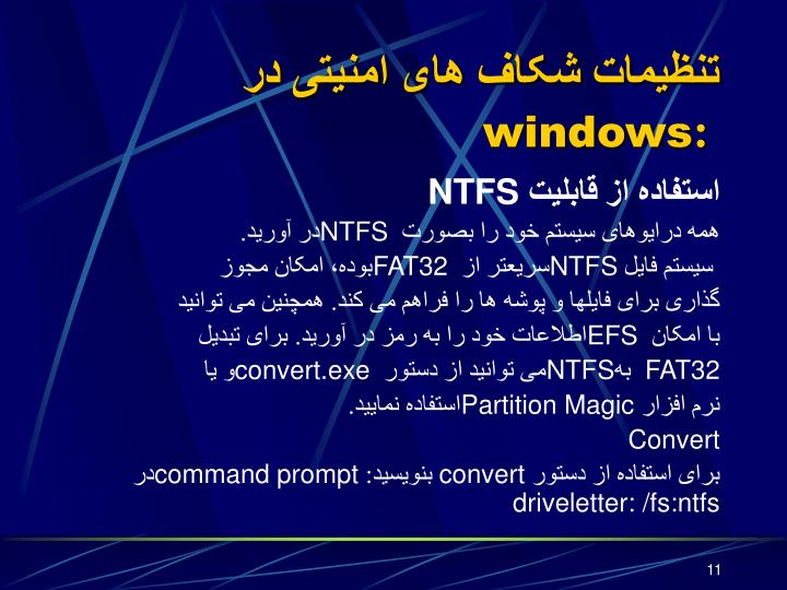 تنظیمات شکاف های امنیتی در