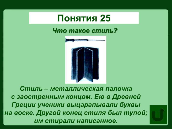 Понятия 25