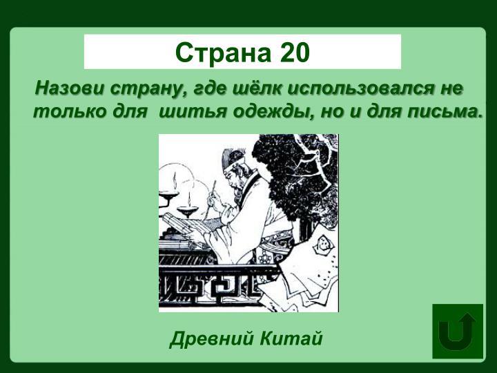 Страна 20