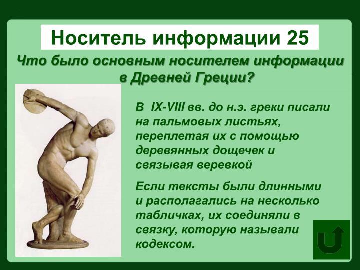 Носитель информации 25