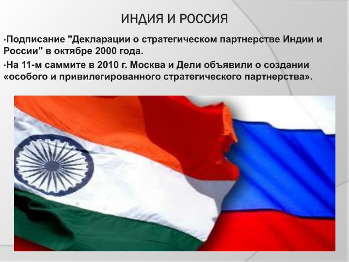"""Подписание """"Декларации о стратегическом партнерстве Индии и России"""" в октябре 2000 года."""