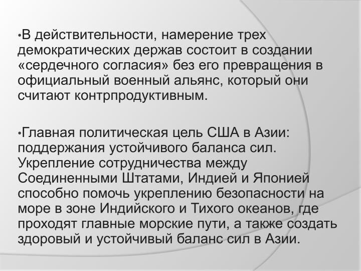 В действительности, намерение трех демократических держав состоит в создании «сердечного согласия» без его превращения в официальный военный альянс, который они считают