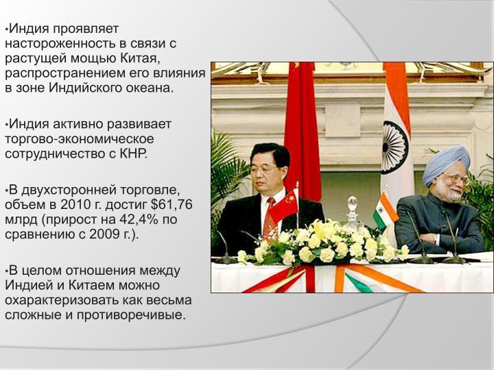 Индия проявляет настороженность в связи с растущей мощью Китая, распространением его влияния в зоне Индийского океана.