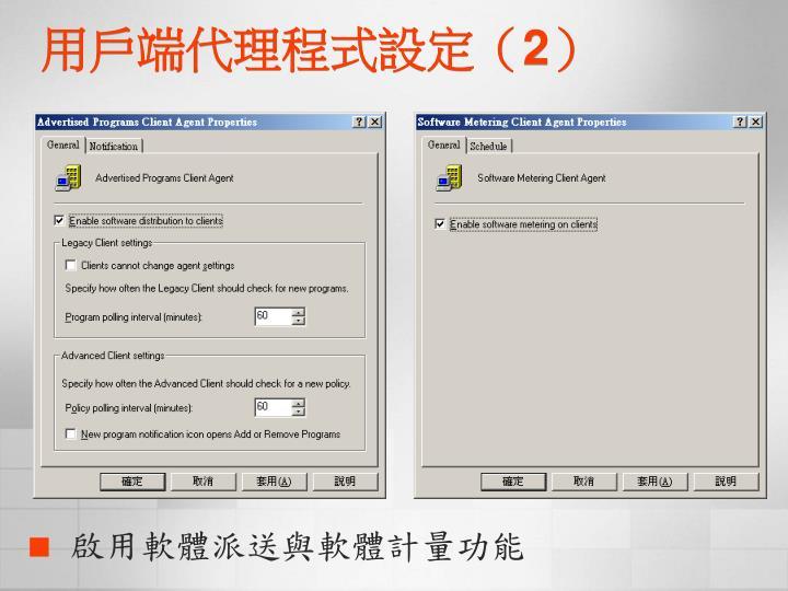 用戶端代理程式設定(