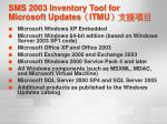 sms 2003 inventory tool for microsoft updates itmu