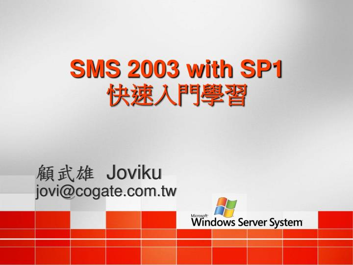 sms 2003 with sp1