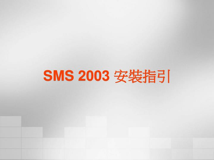 SMS 2003