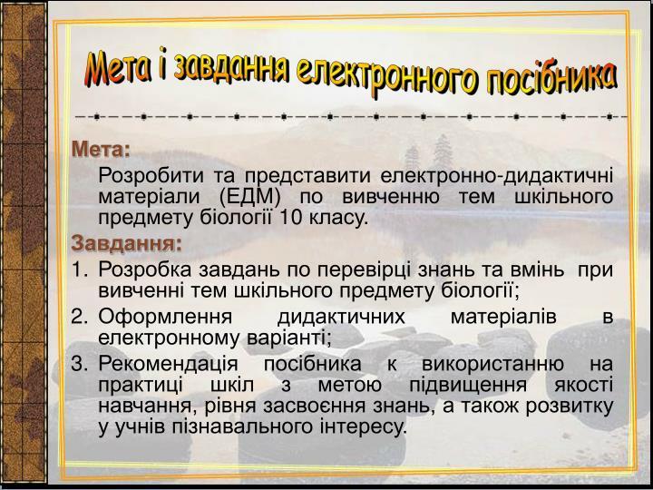 Мета і завдання електронного посібника