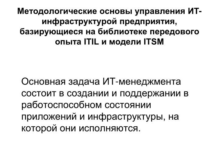 - ,      ITIL   ITSM