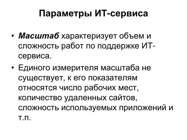 Параметры ИТ-сервиса