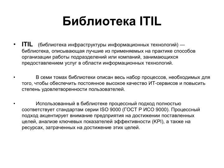 Библиотека ITIL