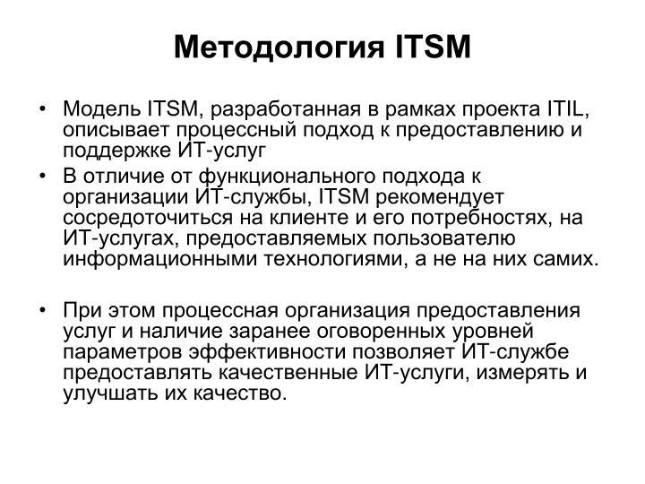 Методология ITSM