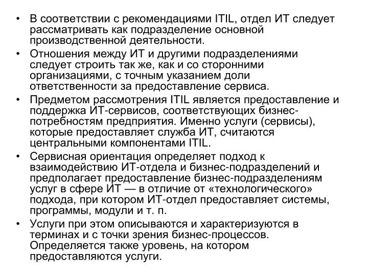 ITIL,         .