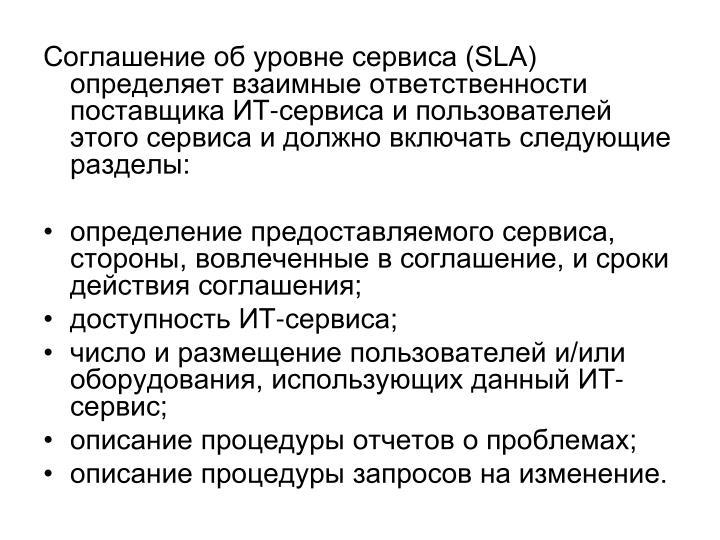 (SLA)     -         :