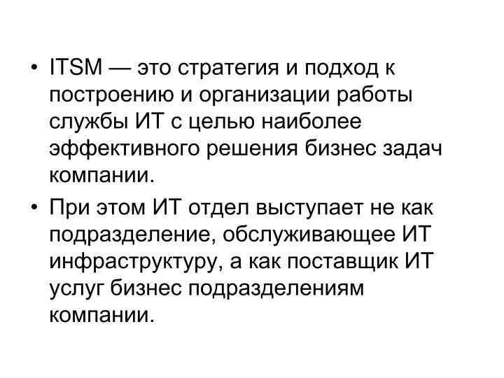 ITSM                    .