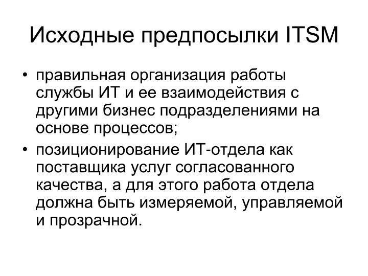 Исходные предпосылки ITSM
