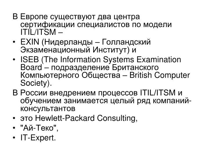В Европе существуют два центра сертификации специалистов по модели