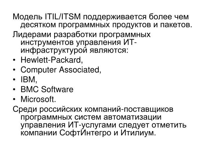 ITIL/ITSM        .