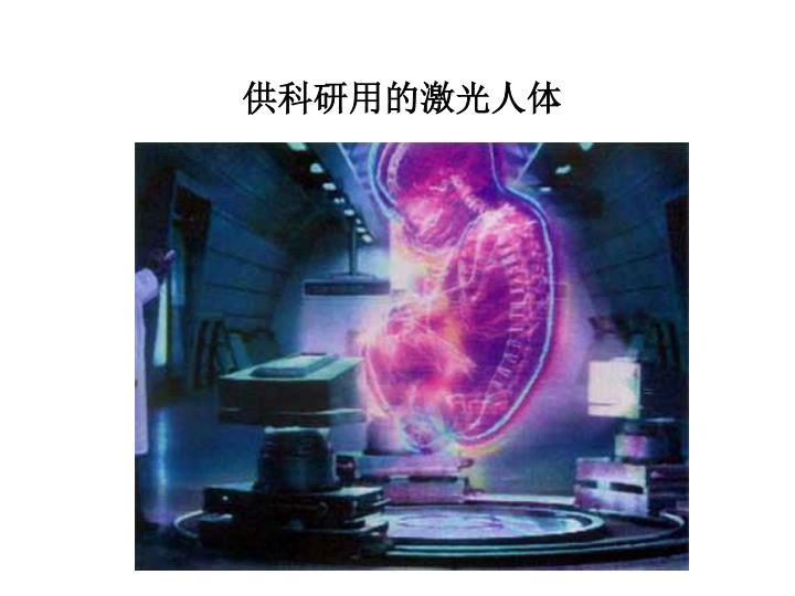 供科研用的激光人体