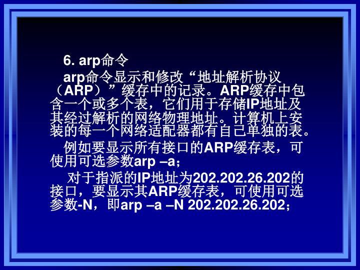 6. arp