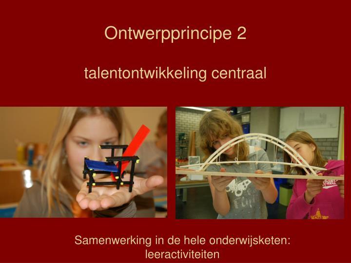 Ontwerpprincipe 2