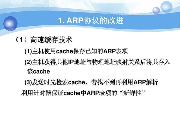 1. ARP