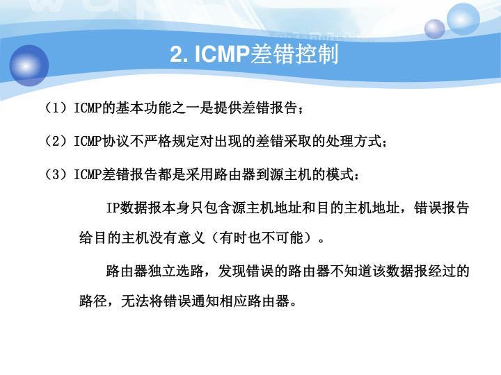 2. ICMP