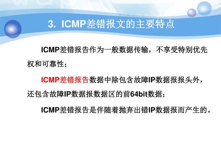 3.  ICMP