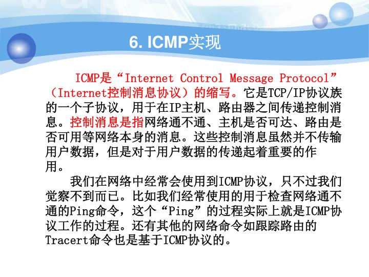 6. ICMP