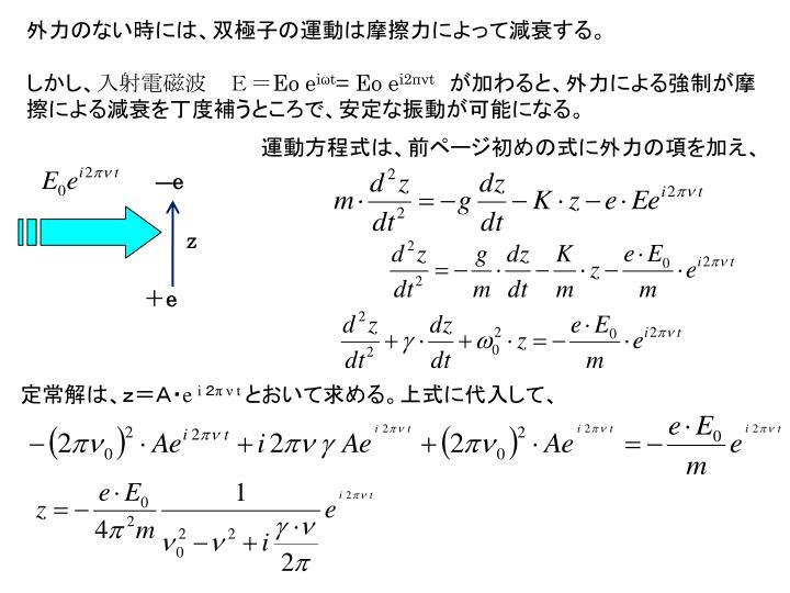 外力のない時には、双極子の運動は摩擦力によって減衰する。