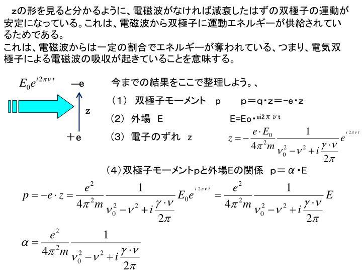 zの形を見ると分かるように、電磁波がなければ減衰したはずの双極子の運動が安定になっている。これは、電磁波から双極子に運動エネルギーが供給されているためである。