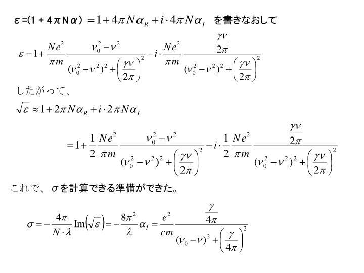 ε=(1 + 4πNα)