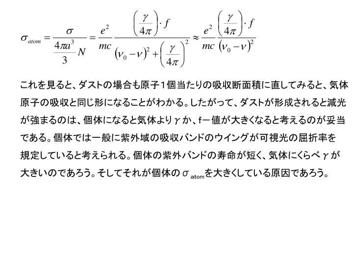 これを見ると、ダストの場合も原子1個当たりの吸収断面積に直してみると、気体