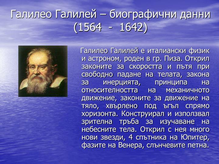 Галилео Галилей – биографични данни