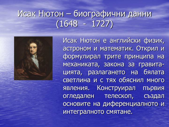 Исак Нютон – биографични данни
