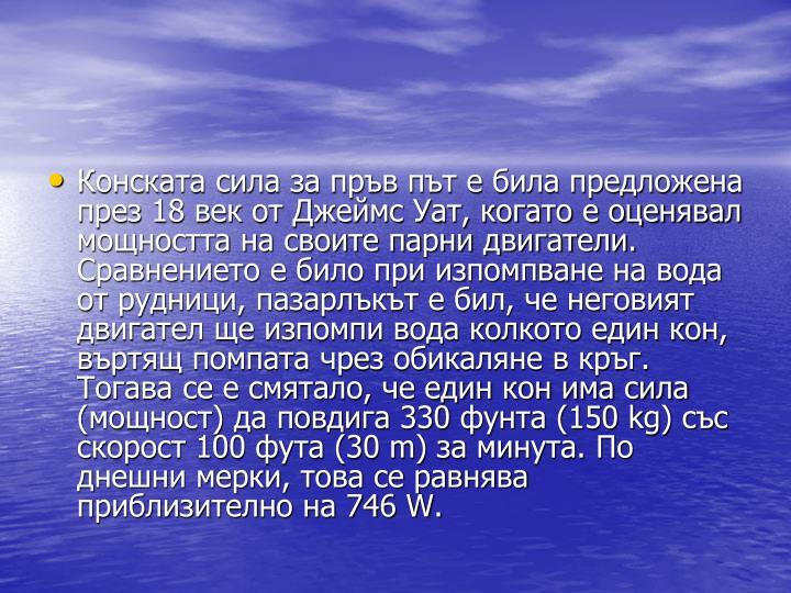 18    ,        .         ,   ,         ,      .    ,      ()   330  (150 kg)   100  (30 m)  .   ,      746 W.