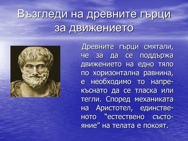 Възгледи на древните гърци за движението