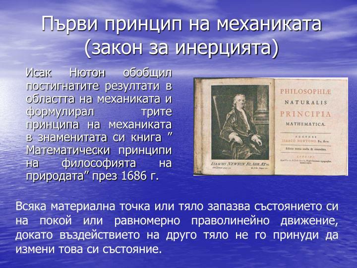 Първи принцип на механиката  (закон за инерцията