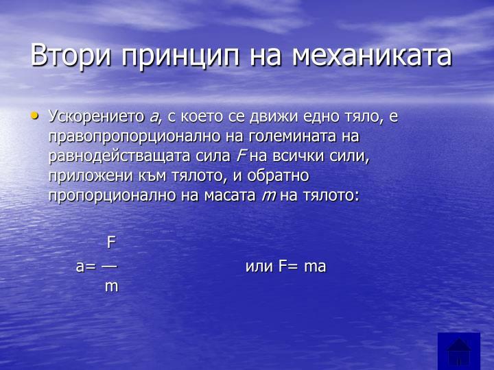 Втори принцип на механиката