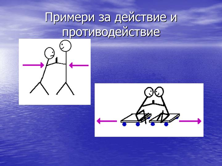 Примери за действие и противодействие