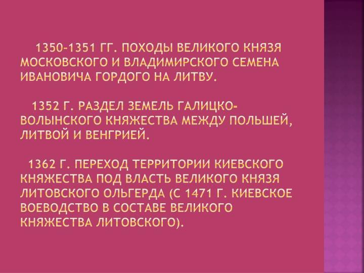 1350-1351 .           .
