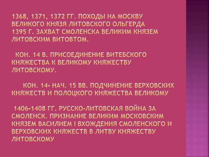 1368, 1371, 1372 .