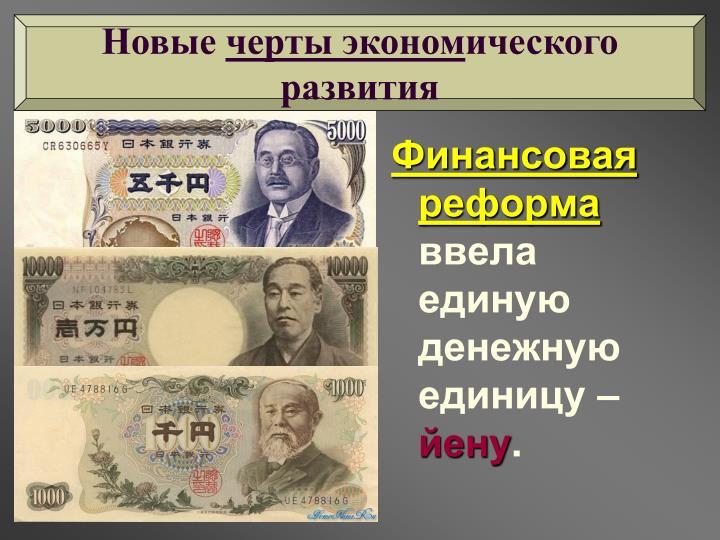 Финансовая реформа