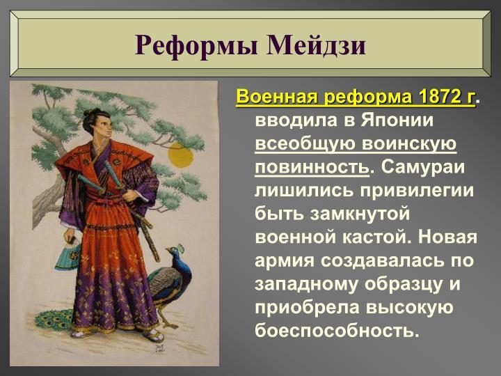 Военная реформа 1872 г