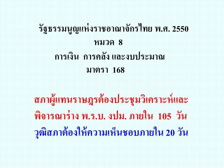 รัฐธรรมนูญแห่งราชอาณาจักรไทย พ.ศ.