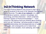 in2 inthinking network
