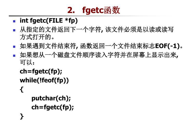 2.   fgetc