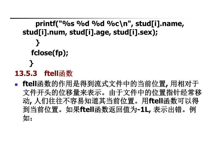 "printf(""%s %d %d %c\n"", stud[i].name, stud[i].num, stud[i].age, stud[i].sex);"
