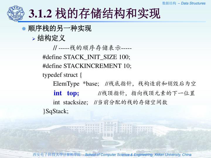 3.1.2 栈的存储结构和实现